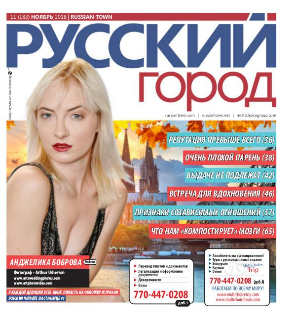 RussianTown Magazine November 2018