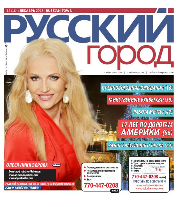 RussianTown Magazine December 2018