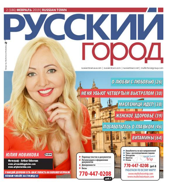 RussianTown Magazine February 2019