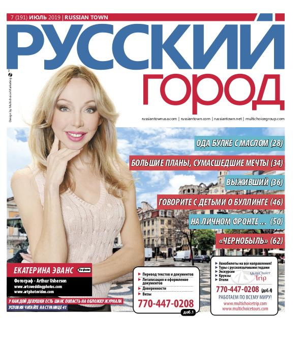 RussianTown Magazine July 2019