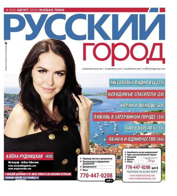 RussianTown Magazine August 2019