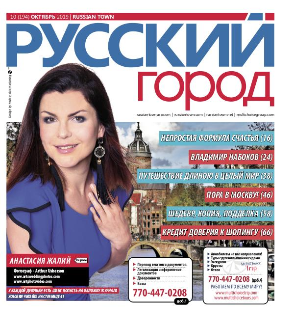RussianTown Magazine October 2019