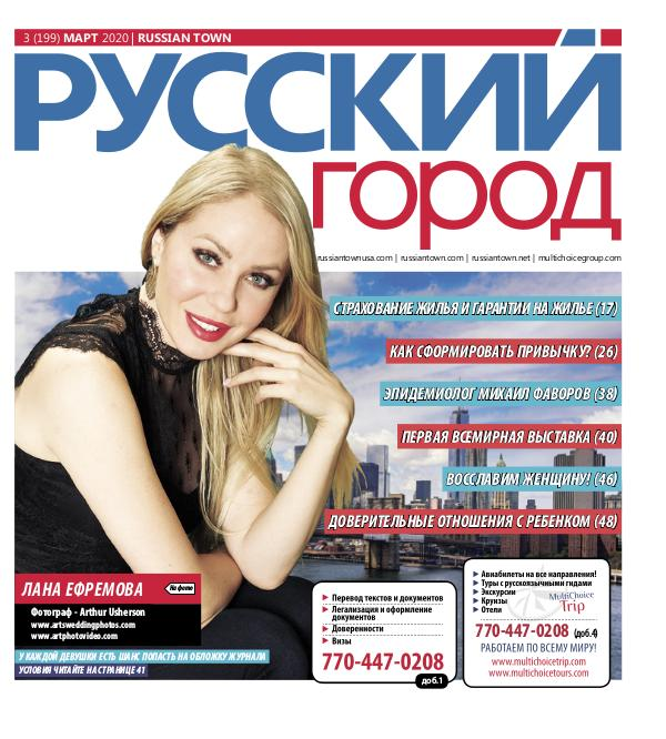 RussianTown Magazine March 2020