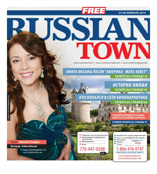 RussianTown Magazine February 2014