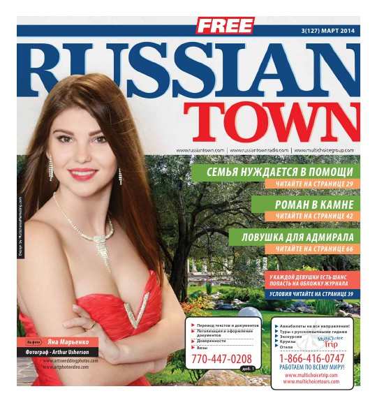 RussianTown Magazine March 2014