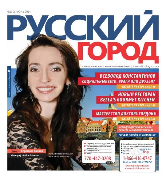 RussianTown Magazine June 2014