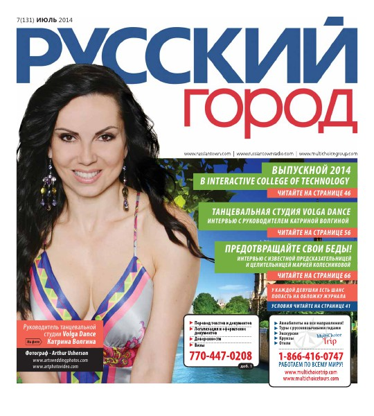 RussianTown Magazine July 2014