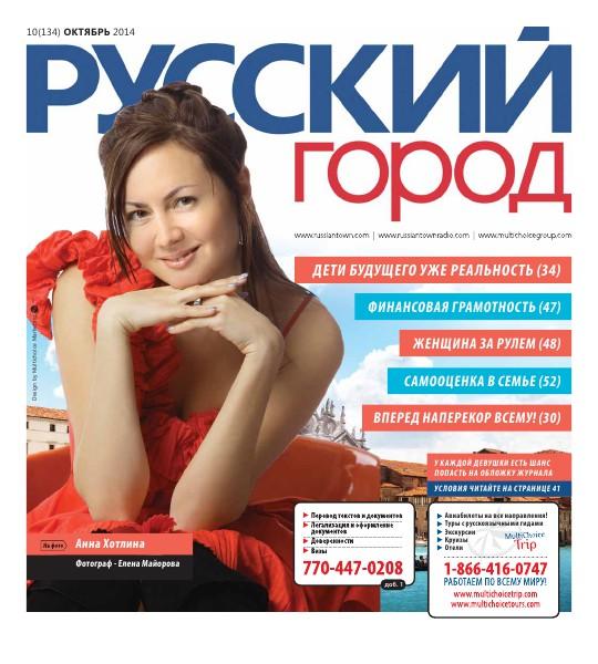 RussianTown Magazine October 2014