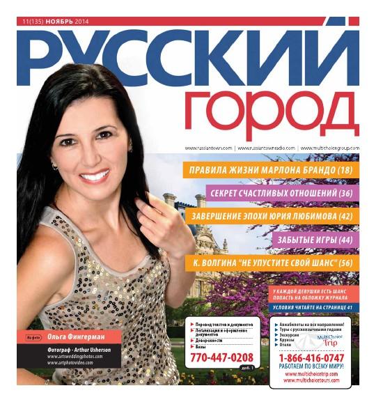 RussianTown Magazine November 2014