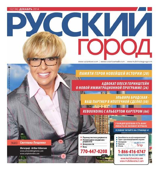 RussianTown Magazine December 2014