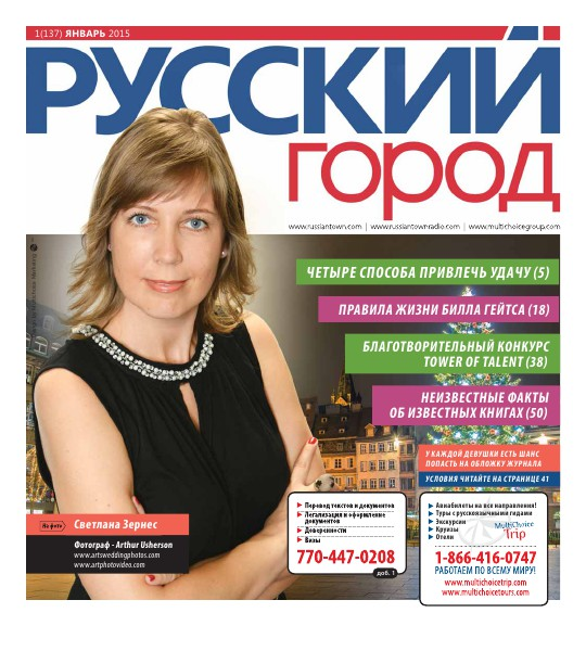 RussianTown Magazine January 2015