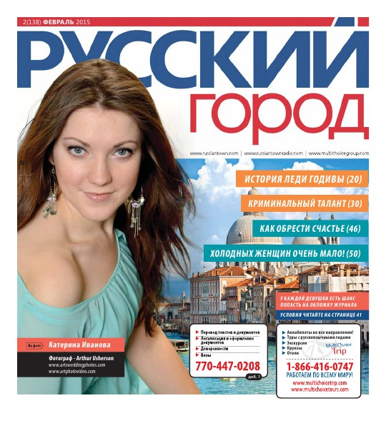 RussianTown Magazine February 2015