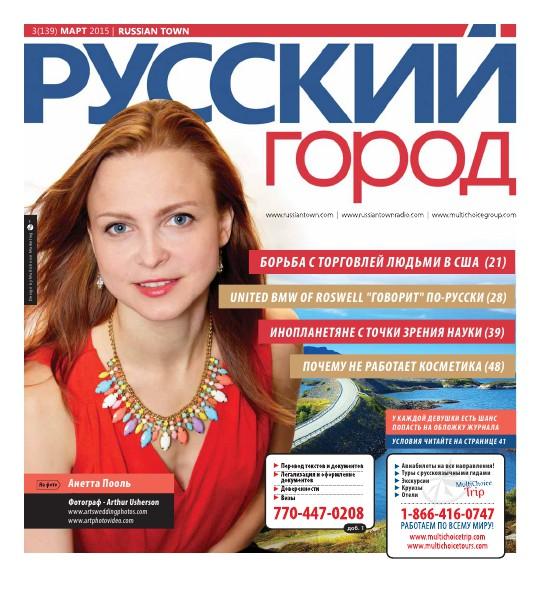 RussianTown Magazine March 2015