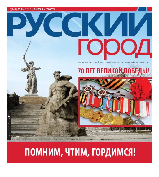 RussianTown Magazine May 2015