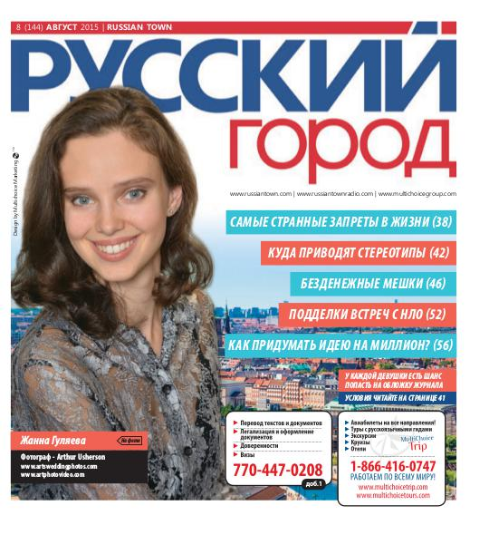 RussianTown Magazine August 2015