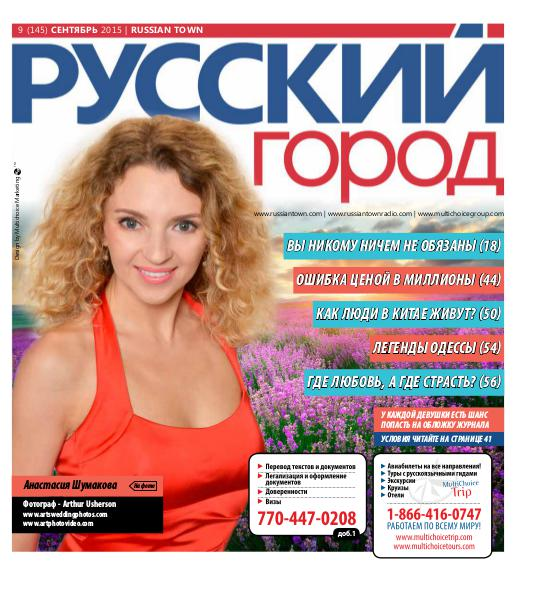RussianTown Magazine September 2015