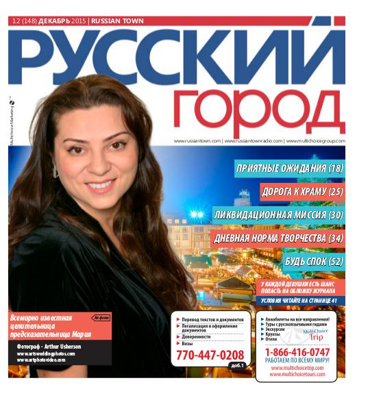 RussianTown Magazine December 2015