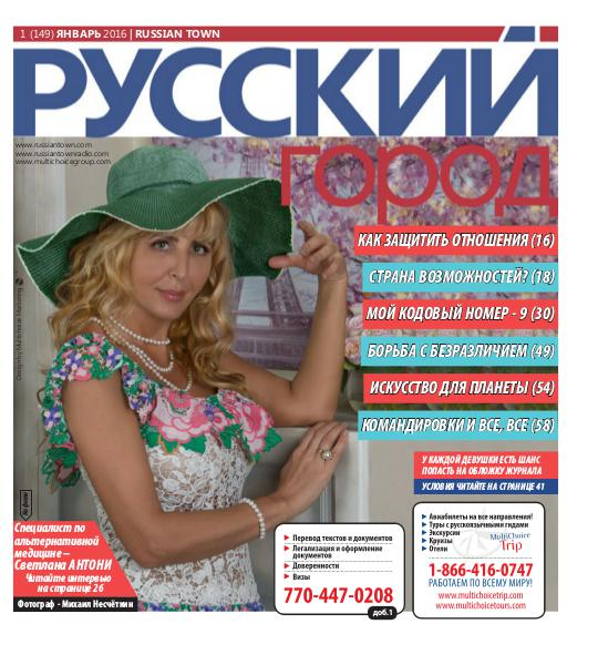 RussianTown Magazine January 2016