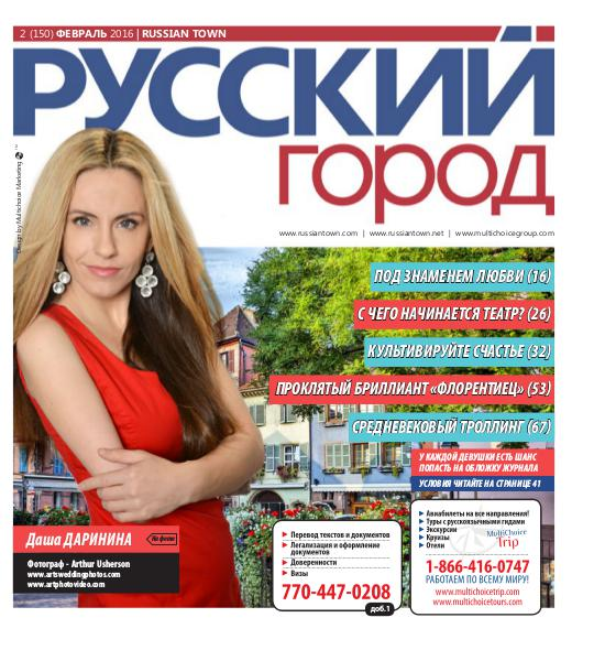 RussianTown Magazine February 2016