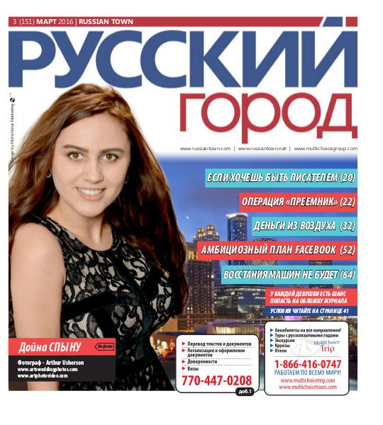 RussianTown Magazine March 2016