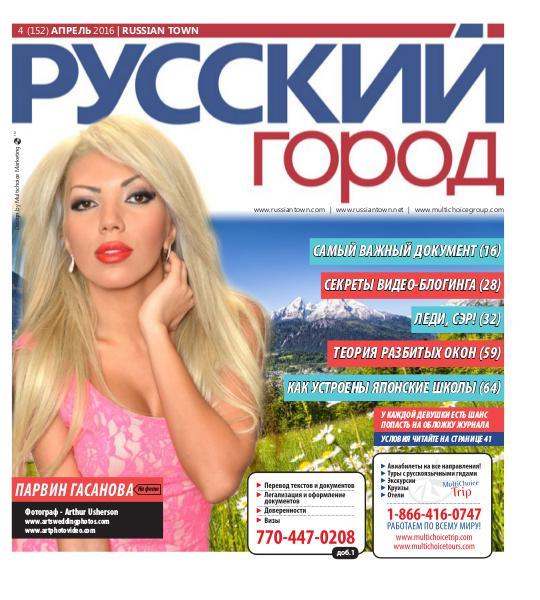 RussianTown Magazine April 2016