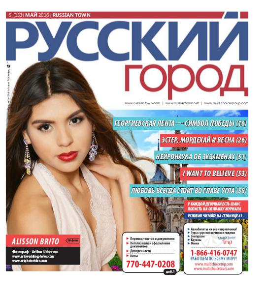 RussianTown Magazine May 2016