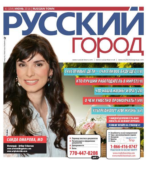 RussianTown Magazine June 2016