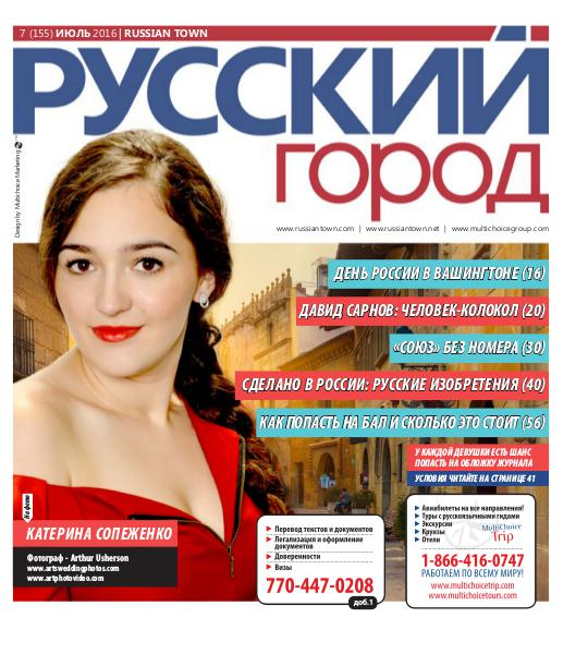 RussianTown Magazine July 2016