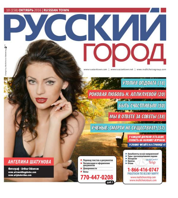 RussianTown Magazine October 2016