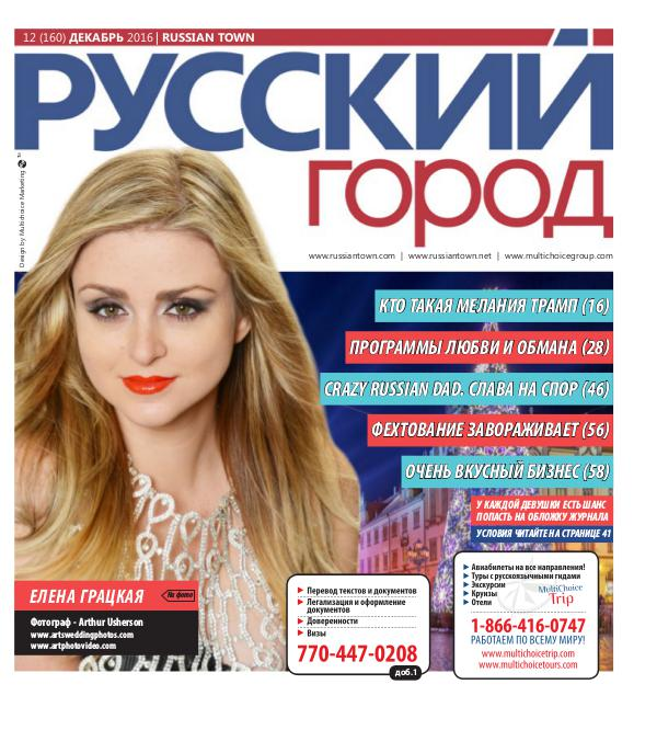 RussianTown Magazine December 2016