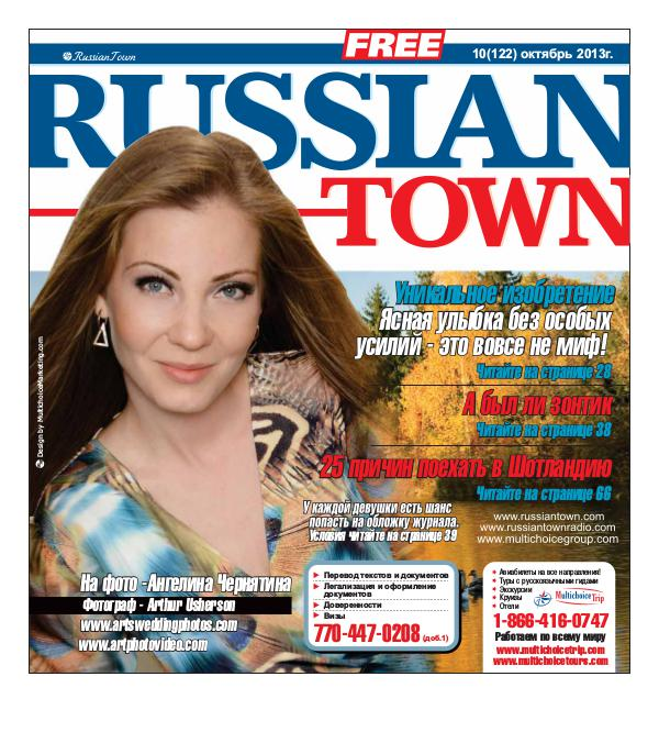 RussianTown Magazine October 2013