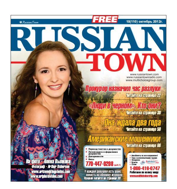 RussianTown Magazine October 2012