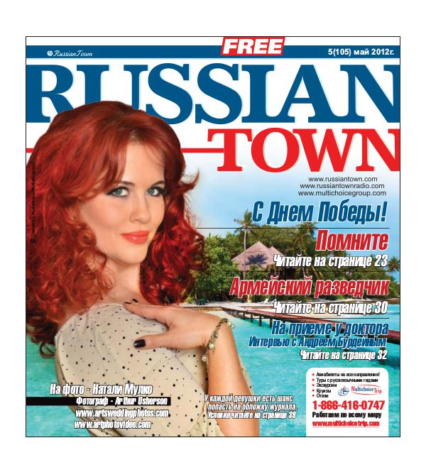 RussianTown Magazine May 2012
