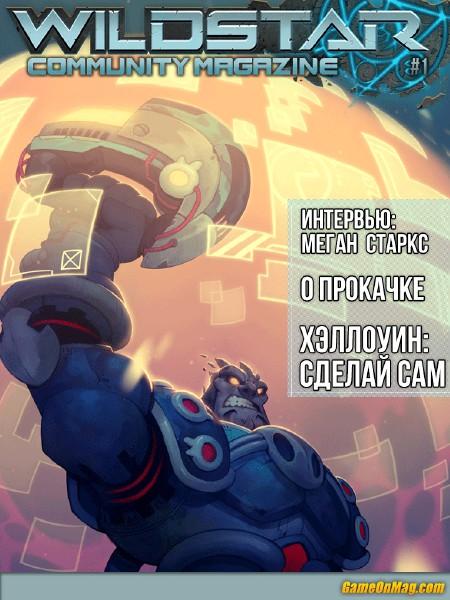 Russian - WildStar Community Magazine Issue #1