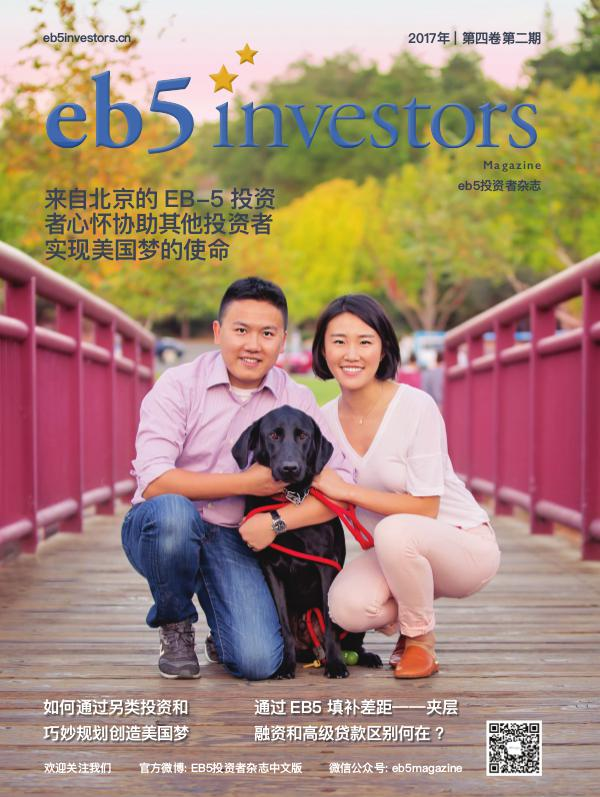 EB5 Investors Magazine Volume 4, Issue 2