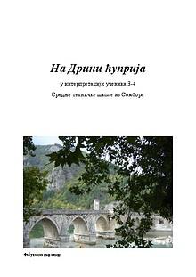 На Дрини ћуприја.pdf