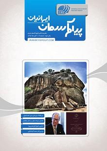 IranSkyMag