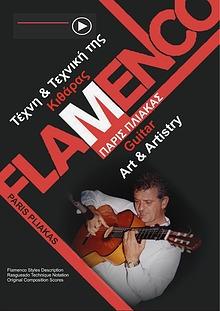 The Art of Flamenco Guitar