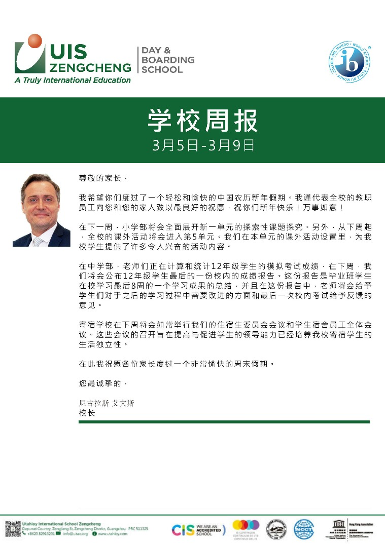 Chinese version: 5th - 9th Mar 2018
