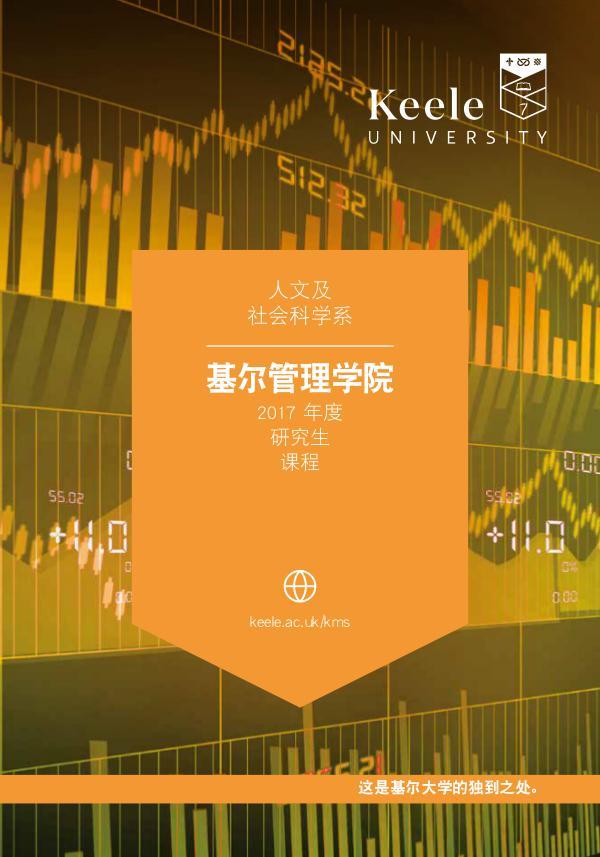 KMS Postgraduate brochure 2017 (Chinese) 2336 KMS PG brochure 2018_Press_ZH_Updated