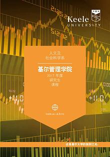 KMS Postgraduate brochure 2017 (Chinese)