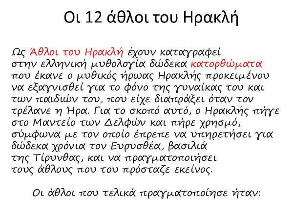12 κατορθώματα του Ηρακλή ΗΡΑΚΛΗΣ