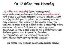 12 κατορθώματα του Ηρακλή