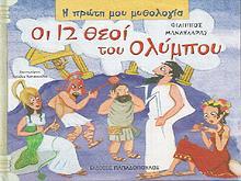 12 θεοί του Ολύμπου