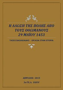 Εργασίες Ιστορίας Β΄Λυκείου