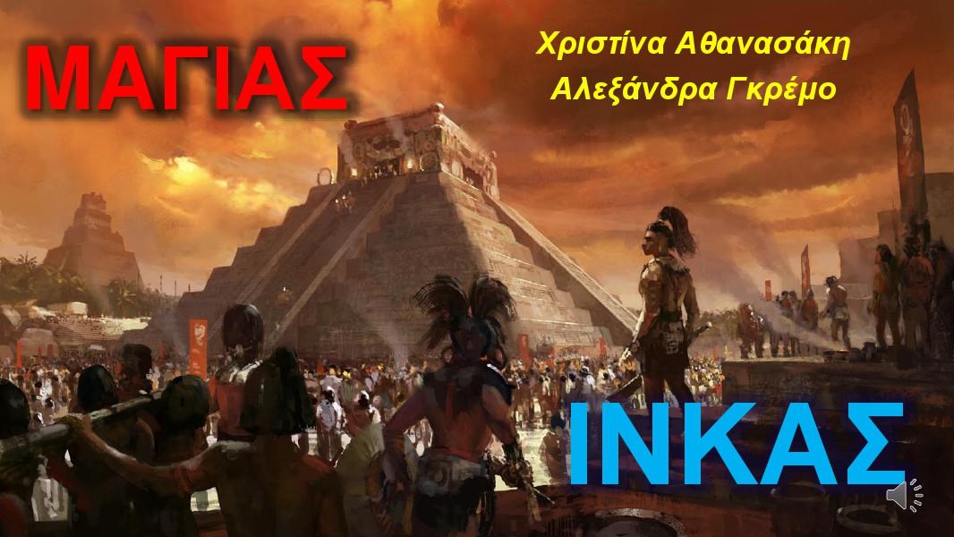 Εργασίες Ιστορίας Β΄Λυκείου Μάγιας - Ίνκας