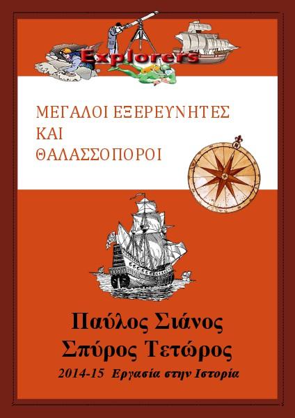 Εργασίες Ιστορίας Β΄Λυκείου Σπουδαίοι εξερευνητές,Σπύρος-Παύλος