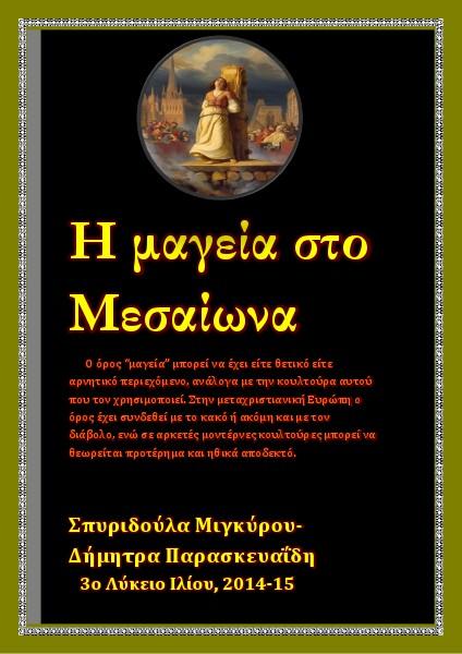 Εργασίες Ιστορίας Β΄Λυκείου Η μαγεία κατά το Μεσαίωνα,Σπυριδούλα-Δήμητρα
