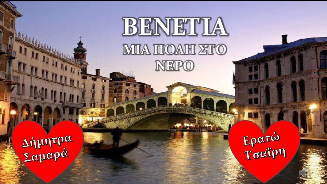 Εργασίες Ιστορίας Β΄Λυκείου Βενετία,Δήμητρα-Ερατώ