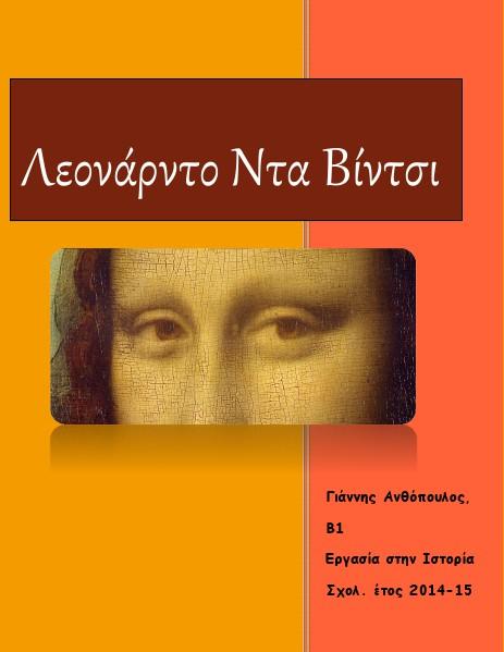 Λεονάρντο, Γιάννης Ανθόπουλος